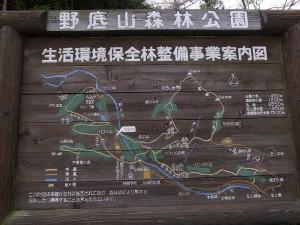 野底山森林公園